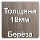 Мебельный щит береза 18мм