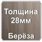 Мебельный щит береза 28мм