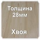 Мебельный щит хвоя толщина 28мм
