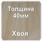 Мебельный щит хвоя толщина 40мм